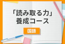 国語を得意科目にするための、「読み取る力」養成コース