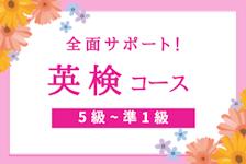 【現役英語教員独り占め】次こそ合格!英検対策(5〜準1級)